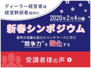 2020年2月4日(火)新春シンポジウム